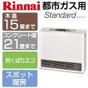 【送料無料】Rinnai RC-S5801E-12A13A ホワイト [ガスファンヒーター (都市ガス用/木造15畳・コンクリ21畳まで)]