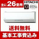 【送料無料】エアコン 26畳 工事費込【工事費込セット】 日立 RAS-XJ80H2(W) スターホワイト ステンレス クリーン 白くまくん XJシリーズ エアコン(主に26畳 単相200V)
