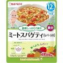 キューピー ハッピーレシピ ミートスパゲティ(レバー入り) 100g
