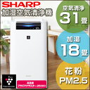 【送料無料】シャープ 加湿空気清浄機 KI-GS70-W ホ...