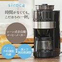 【送料無料】siroca SC-C111 ブラック [コーン式全自動コーヒーメーカー]【クーポン対象商品】