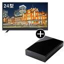 maxzen 24型液晶テレビ&録画用USB外付けハードディスク2TBセット