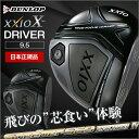 【2018年モデル】 DUNLOP(ダンロップ) XXIO10(ゼクシオテン) ドライバー クラフトモデル Speeder Evolution IV 569 カーボンシャフト ..