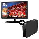 【送料無料】液晶テレビ maxzen 19インチ液晶テレビ&録画用USB外付けハードディスク2TBセット