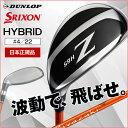 【送料無料】DUNLOP(ダンロップ) SRIXON(スリクソン) Z H65 ハイブリッドユーティリティ Miyazaki Kaula 7 for HYBRID カーボンシャフト U4 22 S【日本正規品】