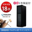 【送料無料】maxzen MS-MZ18 ワインセラー 家庭...