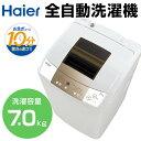 【送料無料】ハイアール JW-K70M-W ホワイト [全自動洗濯機 (7.0kg)] 高濃度洗浄機能 ステンレス槽 風乾燥 予約タイマー 新型3Dウィングパルセータ おすすめ