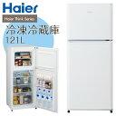 【送料無料】冷蔵庫 一人暮らし 新生活 2ドア 121l 右開き ハイアール JR-N121A-W ...