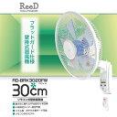 ホノベ電機 RD-BRK3020FW ホワイト ReeD [30cmリモコン式壁掛扇風機] オフィス冷房 空気循環