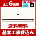 【送料無料】SHARP AY-H22DH 標準設置工事セット...