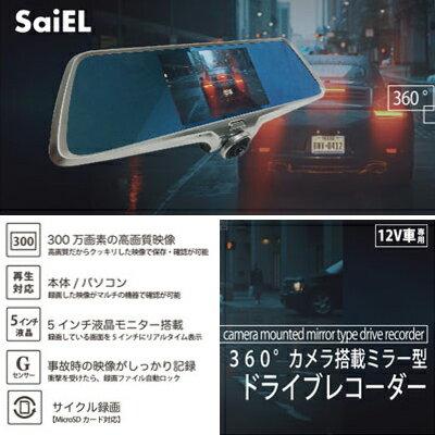 【送料無料】Saiel SLI-ALV360 [360°カメラ搭載ミラー型ドライブレコーダー] サイエル ドライブレコーダー ドラレコ 360度 ミラー型 360°カメラ搭載 前後左右撮影 全方向録画 DC12V車専用