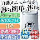 【送料無料】ヨーグルトメーカー 甘酒 塩麹 6つの簡単メニュー付 容器付き 飲むヨーグ