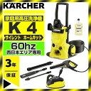 【送料無料】高圧洗浄機 KARCHER(ケルヒャー) K4サイレントホームキット(西日本 60Hz専用) 電動工具 自転車 窓 網戸 タイヤ付 持ち運び楽々 ジェットノズル 水冷式タイプ 広範囲