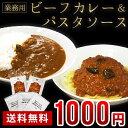 【送料無料】【1000円ポッキリ】 レストラン用 ビーフ