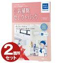 【2個セット】ハウスクリーニング 家事代行サービス エアコン...