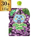【送料無料】コカ・コーラ ミニッツメイド ぷるんぷるんQooぶどう 125gパウチ ×30