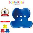【正規品】スタイルキッズ Lサイズ ブルー MTG Style Kids L 子供 椅子 姿勢 座椅子 矯正 骨盤 クッション バランス