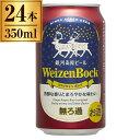銀河高原ビールヴァイツェンボック缶350ml×24【クラフトビール日本国産ヴァイツェンホワイトビール白ビール小麦ビール】