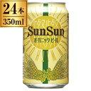 ヤッホーブルーイング サンサンオーガニック 350ml ×24 【 クラフトビール 日本 国産 ピルスナー ラガー よなよな 】