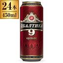 【送料無料】バルティカNo.9 450ml ×24缶 【輸入ビール ロシア ダブル ドッペル ボック ラガー】