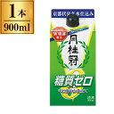 月桂冠 糖質ゼロ 900mlパック 【日本酒 京都 伏見】