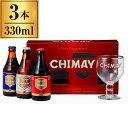 シメイトライアルセット330ml×3本グラス付Chimay【輸入ビールベルギーベルギービールトラピストビールセット】