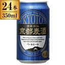 黄桜京都麦酒ペールエール350ml×24【クラフトビール日本京都国産エール】