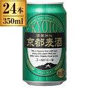 黄桜京都麦酒ゴールドエール350ml×24【クラフトビール日本京都国産エール】