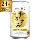 黄桜和の彩り和かすみホワイトエール350ml×24【クラフトビール日本国産ヴァイツェンホワイトビール白ビール小麦ビール】
