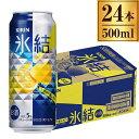 キリン 氷結 シチリア産レモン 500ml缶 ×24缶