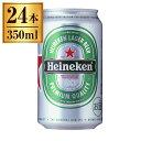 ハイネケン缶 350ml ×24缶 【 輸入ビール オランダ...
