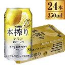キリン 本搾りチューハイ レモン 350ml缶 ×24缶