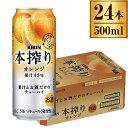 キリン 本搾りチューハイ オレンジ 500ml缶 ×24缶