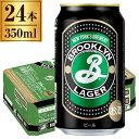ブルックリンラガー缶350ml×24缶BrooklynLager【アメリカクラフトビール】