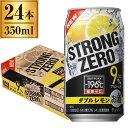 -196℃ストロングゼロ (Wレモン) 缶 350ML ×24缶