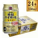 TaKaRa 焼酎ハイボール レモン 350ml ×24缶
