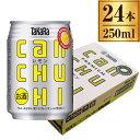 タカラCANチューハイ レモン 250ml ×24缶