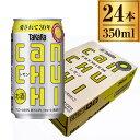 ショッピング日本初 CANチューハイ レモン 350ml ×24缶
