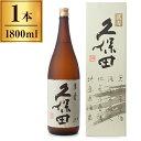 朝日酒造 久保田 純米大吟醸 萬寿 1.8L