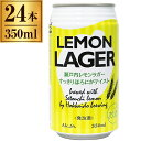 瀬戸内レモン ラガー 缶 350ml ×24【 クラフトビール ラガー フルーツビール 】 ごほうびあ