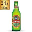 青島ビール 小瓶 330ml ×24瓶 【輸入ビール 中国 チンタオ アメリカン ラガー】