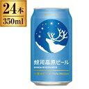 銀河高原ビール(新)小麦のビール缶350ml×24
