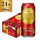 サントリー 金麦 ゴールドラガー 缶 500ml ×24