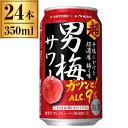 サッポロビール 超男梅サワ− 350ml ×24
