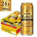 サッポロビール 新 麦とホップ 500ml×24本