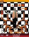 講師 チェス仮面 監修 岩崎 雄大(日本チェス協会棋士 五段) 収録時間 約5時間 DVD4枚組チェス仮面DVD「チェス道場」DVD4枚組