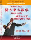 外語, 學習參考書 - 【東大受験】「闘う東大数学」 2000~2008テキスト2冊+DVD21枚セット