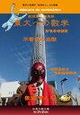 樂天商城 - 【東大受験】=近未来の入試出題予想=「東大への数学 第壱巻増補版」 テキスト(3冊)+DVD(9枚+1枚)セット