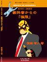 教科書からの数学シリーズME34教科書からの「極限」講義録+DVD(14枚)セット