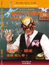 【京大受験】京大への数学 第漆巻「多項式 論理」 DVD(4枚) テキストセット